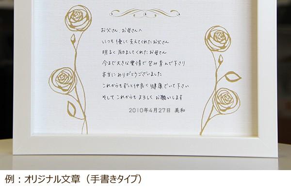 例、オリジナル文章(手書きタイプ)
