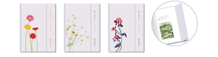 マグネット開閉のスタイリッシュな表紙は、3パターンのデザインから選べます。