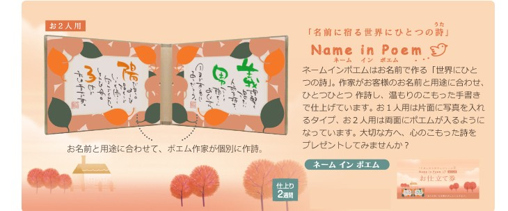 Name in Poem (ネーム イン ポエム)