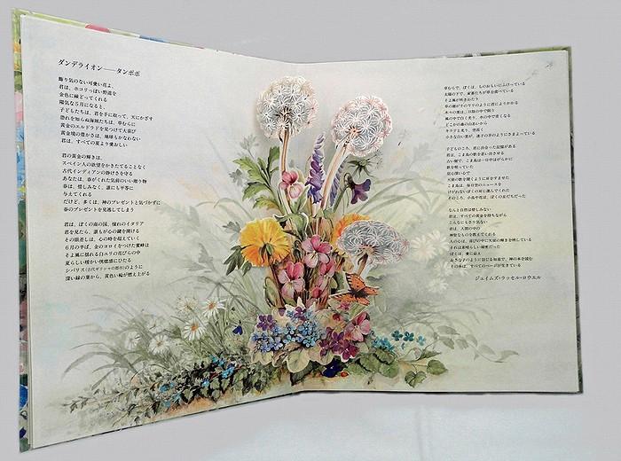 仕掛け絵本 花の神殿