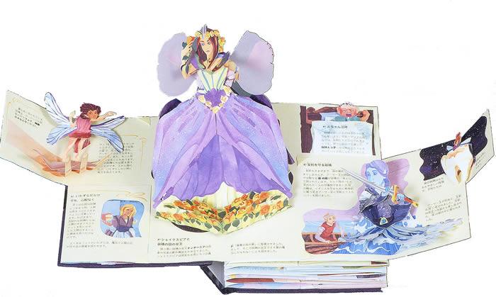 仕掛け絵本 妖精と魔法の生き物